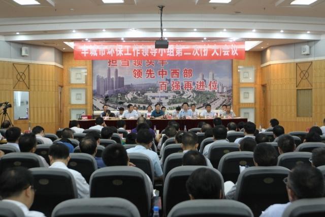 市环境保护工作领导小组第二次 扩大 会议召开